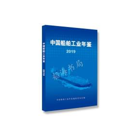 现货正版 中国船舶工业年鉴2019版 0G29c