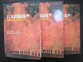 巨人的陨落一二三【正版!三册同售 书籍干净板 正 无勾画 不缺页 】