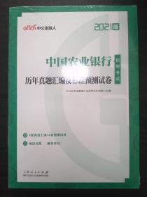 中公教育2021中国农业银行招聘考试:历年真题汇编及标准预测试卷【正版全新】