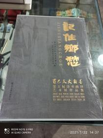 记住乡愁 蜀巴文史翰墨 第五届诗书画印艺术展作品集