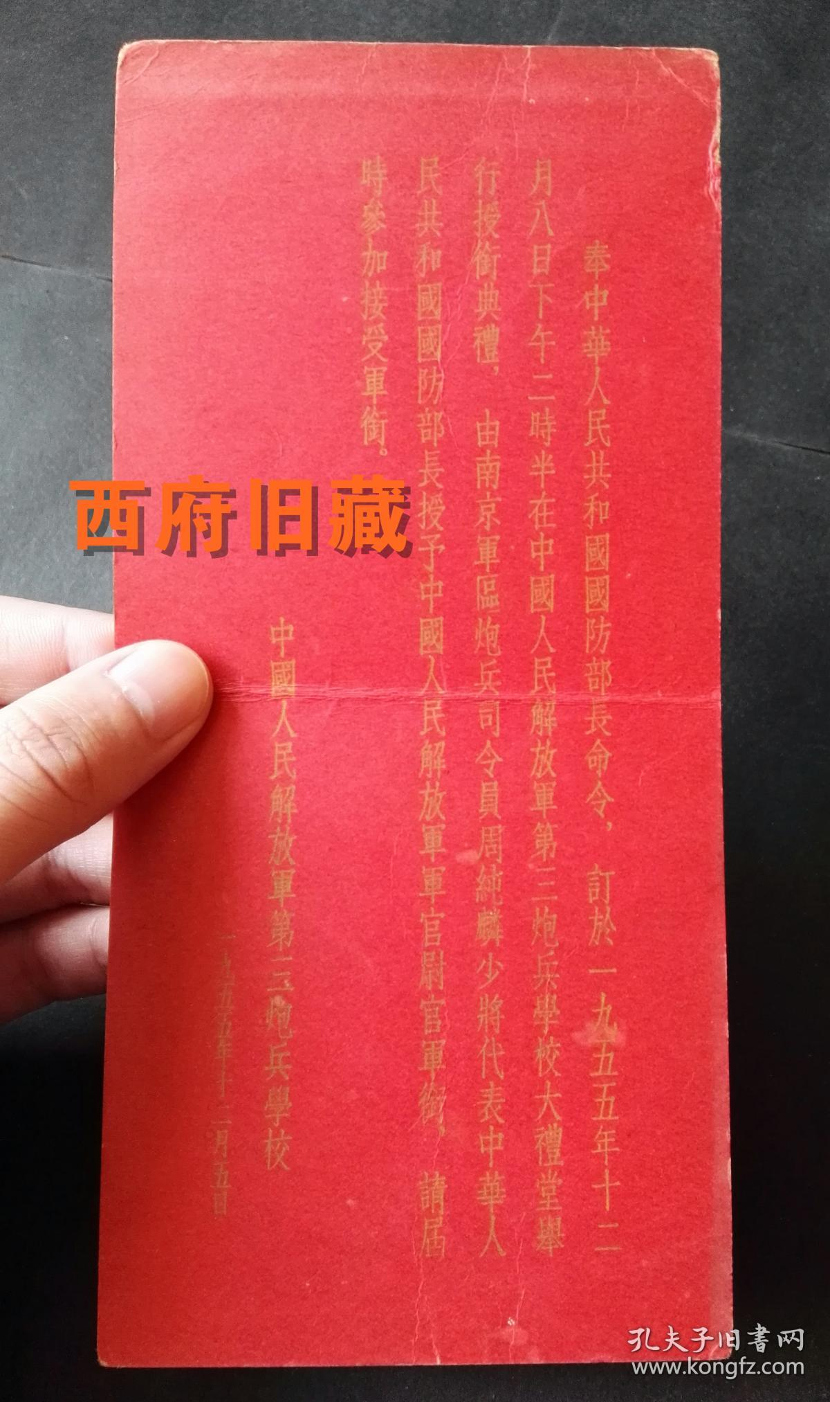 1955年授衔请柬,南京军区炮兵司令员周纯麟少将,第三炮兵学校大礼堂授衔