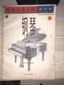 中央音乐学院海内外钢琴(业余)考级教程(一) 第一级——第三级