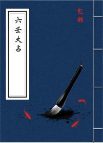 【复印件】六壬大占本