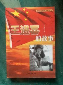 王进喜的故事:英雄人物时代楷模丛书
