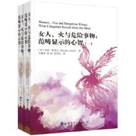 女人、火与危险事物:范畴显示的心智(套装全二册)