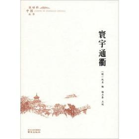 寰宇通衢 流动的中国丛书-