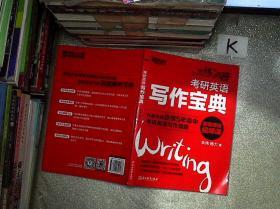新东方 恋练有辞 考研英语写作宝典。,