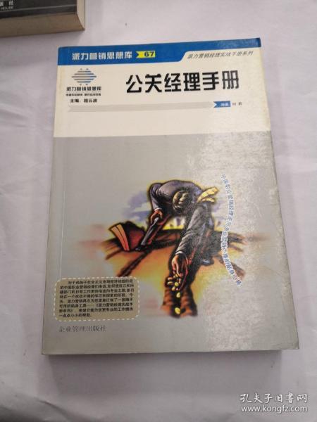 派力营销思想库(67)--公关经理手册