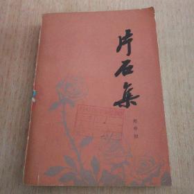 片石集  馆藏书
