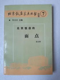 北京饭店菜点丛书7:北京饭店的面点(一版一印)*已消毒