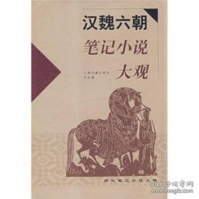 历代笔记小说大观( 汉魏——清代 精装 全十九册 书目见描述 LV)