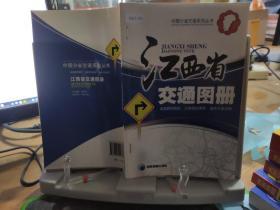 9787805448787 江西省交通图册(新版)