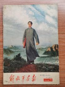 解放军画报(1968年9期)