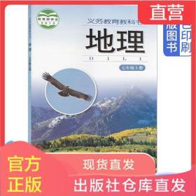 全新正版初中湘教版7七年级上册地理书 初中7七年级地理课本上册