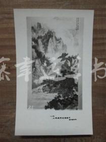 黑白照片一张:山水画 (1982年上海画院迎春画展) 朱梅邨 绘画