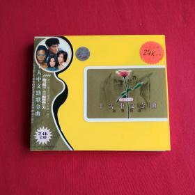 十大中文金曲颁奖劲歌一流品牌24K金碟1999唯一不可错过的好听唱片