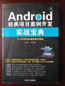 Android经典项目案例开发实战宝典【附带光盘】【正版!书籍干净 有签名 少量勾画 不缺页】