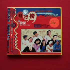 99排行榜非常NO1金曲歌集24K金碟精选版CD光碟唱片