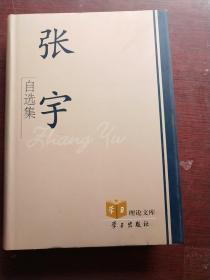 学习理论文库:张宇自选集