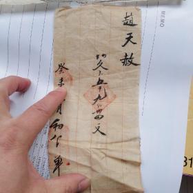 清末民国晋商资料,(山西新绛县)绛州捷盛和钱庄钱贴汇票