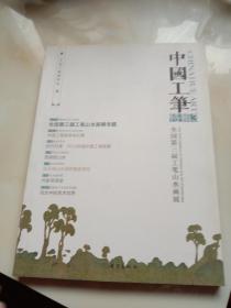 中国工笔特辑-全国第三届工笔山水画展