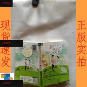 【欢迎下单!】愿有一个人,爱你到不朽风间花谢湖南人民出版社978
