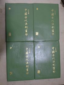 中国古代法制丛钞(全4册)