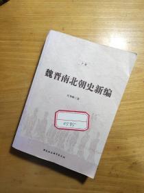 魏晋南北朝史新编(全二冊)