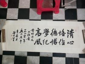 湖北著名书法篆刻家谷有荃书法