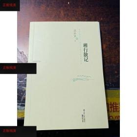 【欢迎下单!】湘行散记沈从文江苏人民出版社9787214108500
