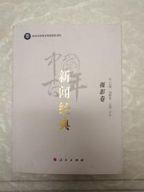 中国百年新闻经典. 摄影卷