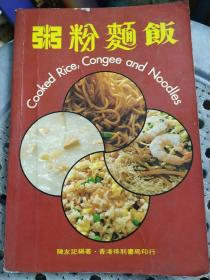 粥粉面饭 香港版