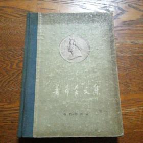 普希金文集 修订重订【1954年一版一印】