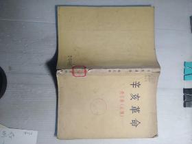 辛亥革命 吴玉章(永珊)人民出版社