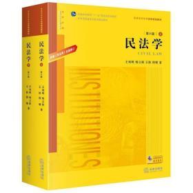 民法学第六版王立明杨立新上下册