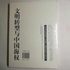 文明转型与中国海权:从陆权走向海权的历史必然【 全新正版 塑封未拆 】