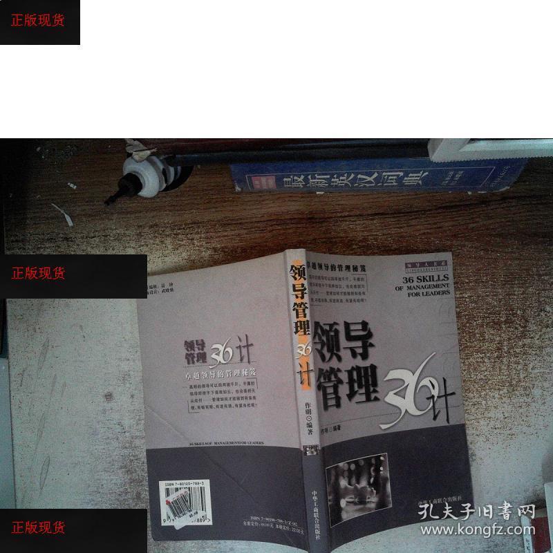 【欢迎下单!】领导管理36计作明中国工商联合出版社978780100788