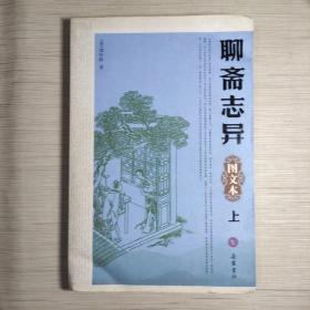 聊斋志异(图文本)上册