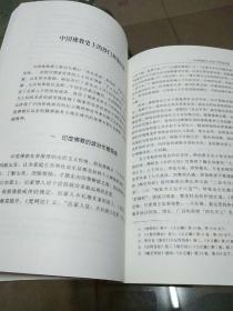 佛教与中国伦理文化的冲突与融合(作者刘立夫签赠)
