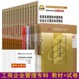 工商行政管理学概论