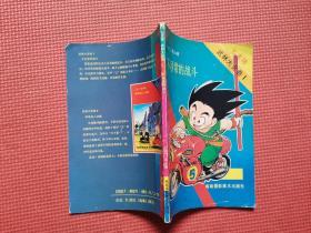 七龙珠  武林大会卷1  不寻常的战斗