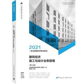 2021建筑經濟 施工與設計業務管理(第16版)