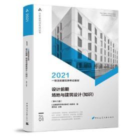 2021設計前期 場地與建筑設計(知識)(第16版)
