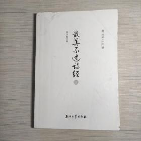 阅读大中国:最美不过诗经2