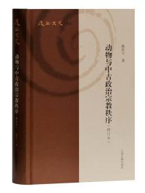 动物与中古政治宗教秩序(增订本)(复旦文史丛刊)