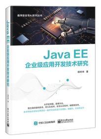 JavaEE企业级应用开发技术研究