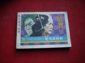 《陈真》第五册,64开电影,人民体育1985.4一版一印8品。2725号,电影连环画