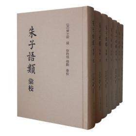 朱子语类汇校(全7册)(精装),