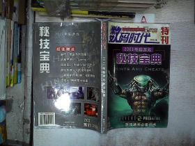 数码时代特刊 2001电脑游戏 秘技宝典