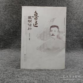 绝版| 鲁迅藏品丛书:鲁迅藏明信片